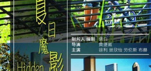 休斯敦华人投资拍电影来关心海外华人生活 —— 砸了一栋房子钱拍出处女作影片《夏日魔影》