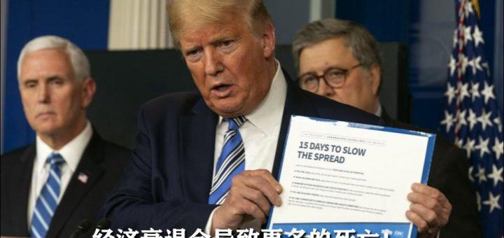 """川普:""""如果由医生们作决策,他们会关闭整个世界!""""…我会让美国几天内""""重新开门营业""""!"""