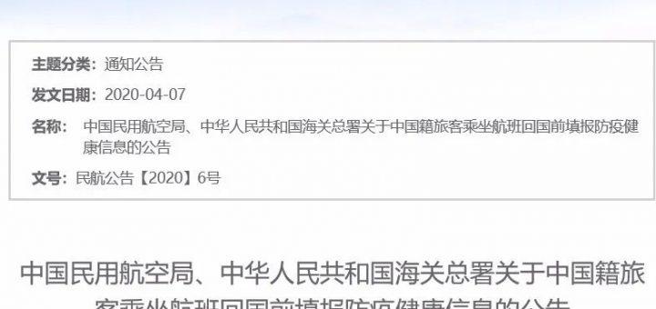 从26国乘机回国的中国籍旅客如何填报防疫健康信息?详细攻略来了